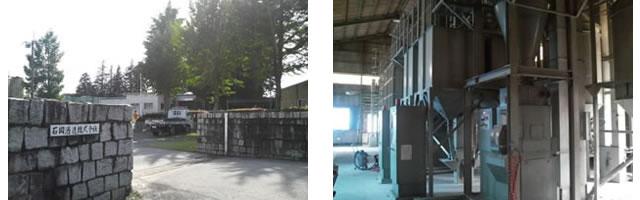 石岡酒造の正門と酒蔵