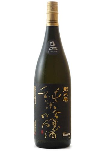 純米吟醸酒 郷乃譽(黒吟)生々