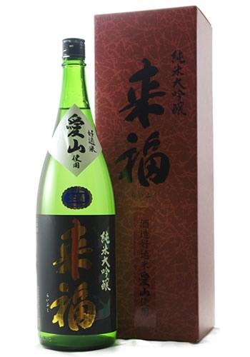 来福 純米大吟醸生酒 愛山 1.8L