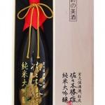 佐々木勝雄 有終の美酒 純米大吟醸 限定600本