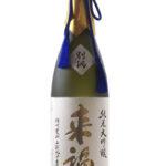 来福 純米大吟醸 別誂 播州愛山 二割九分磨き