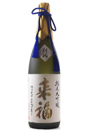 来福 純米大吟醸 別誂 愛山 29%精米