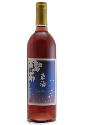 RAIFUKU WINE sakura yeast rose《ロゼ》