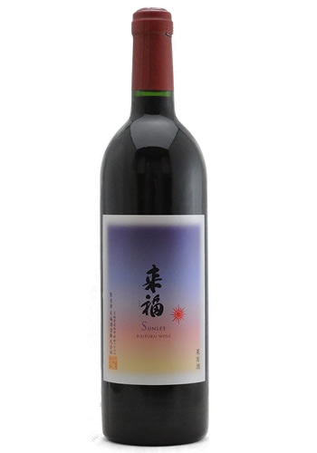 RAIFUKU WINE《SUNSET 赤》