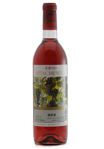 常陸ワイン 山ぶどう交配品種 ロゼ