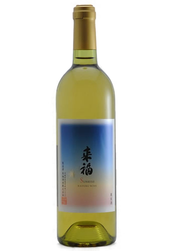 RAIFUKU WINE《SUNRISE 白》