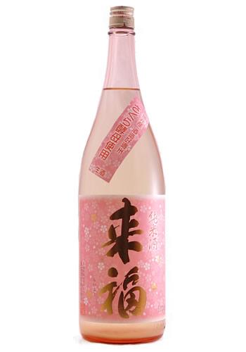 来福 純米生原酒 さくら