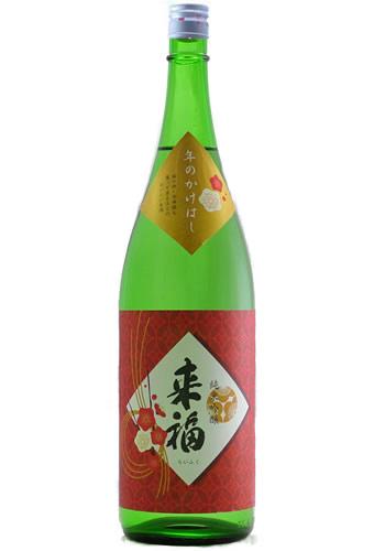 来福 純米吟醸超しぼりたて生原酒