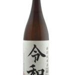 一品 特別純米 令和 新年号記念酒