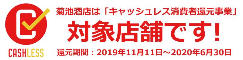 菊池酒店は、キャッシュレス・ポイント還元事業に参加しています。