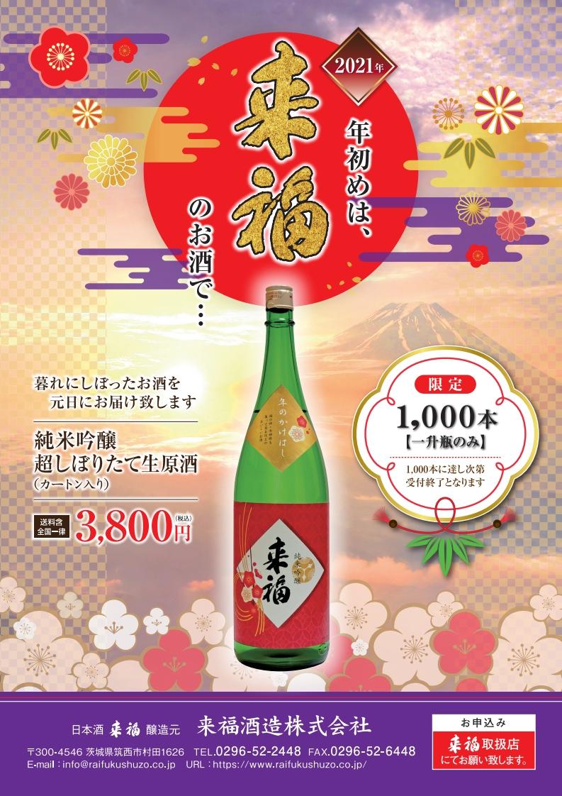 来福「純米吟醸超しぼりたて生原酒」2021年